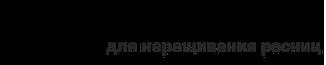 Материалы для наращивания ресниц СПб